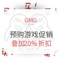 促销活动:GMG PC游戏促销 预购游戏好价