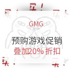 GMG PC游戏促销 预购游戏好价