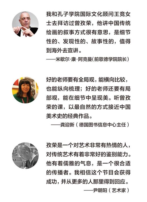 《回到原典——细节里的中国美术史》音频节目