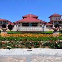 北戴河 阿尔卡迪亚 滨海度假酒店
