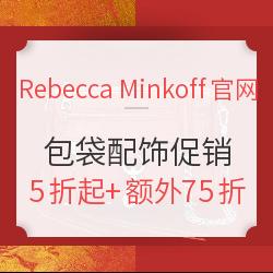 Rebecca Minkoff美国官网 精选包袋配饰 春节促销