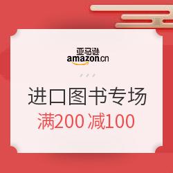亚马逊中国 进口图书专场