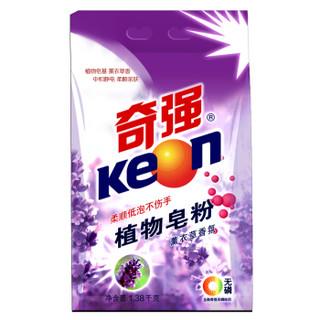 奇强 洗衣粉植物皂粉薰衣草香氛 1.38千克/袋 *5件