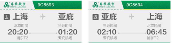 上海-马来西亚沙巴6天4晚自由行