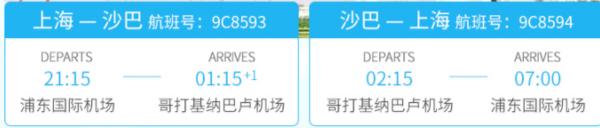 上海-沙巴6天4晚自由行