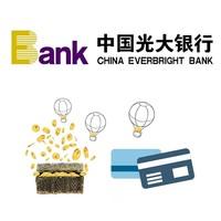春节刷卡:光大银行信用卡 天天刷卡领积分