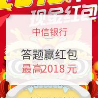 中信银行答题赢现金红包最高2018元