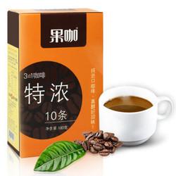 泰国进口 果咖(FRUTTEE)特浓咖啡三合一速溶咖啡 180克(18g*10条)