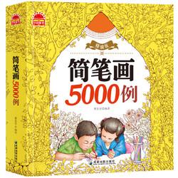 《简笔画5000例》精编版