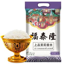原粮泰国进口,福泰隆 上品茉莉香米 10KG *4件