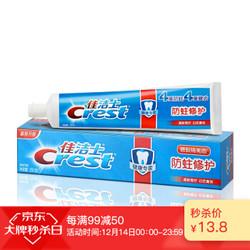 Crest 佳洁士 健康专家 防蛀修护牙膏 200g