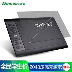 天敏 1060Plus数位板手绘板