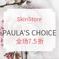 海淘活动:SkinStore 精选 PAULA'S CHOICE 宝拉珍选 护肤专场