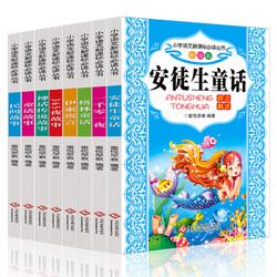 世界经典儿童名著 注音版 全8册