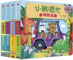 《小熊很忙系列:参观恐龙园+欢乐农场日+城堡小骑士等》(套装共4册)