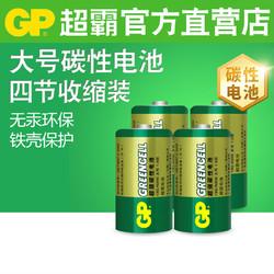 GP 超霸电池 1号电池 1.5V 4节