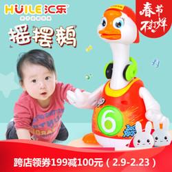 汇乐玩具(HuiLe TOYS) 摇摆鹅宝宝早教益智智能音乐鸭子1-3岁 红色