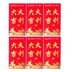 春节用品 新年礼包大红包利是封 6个装 大吉大利