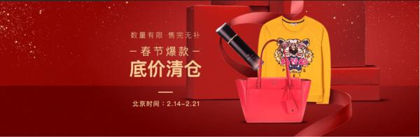 西集网 春节爆款底价清仓