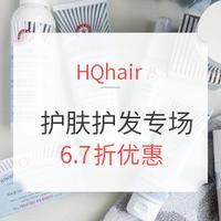 海淘活动:HQhair 精选护肤护发专场(含FIRST AID BEAUTY、Christophe Robin等)