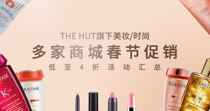 THE HUT旗下美妆/时尚    多家商城春节促销     低至4折活动汇总