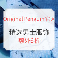 海淘活动:Original Penguin美国官网 精选男士服饰 总统日促销