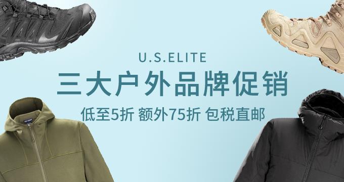 U.S.ELITE ARC'TERYX LEAF服饰、SALOMON、LOWA户外鞋靴 春节促销    用码7.5折