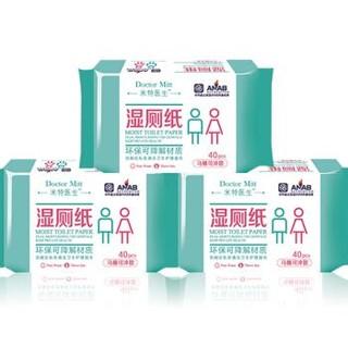 米特医生 可降解 湿厕纸 40片*3包装(不含酒精香精 方形便携装 绿包) *5件