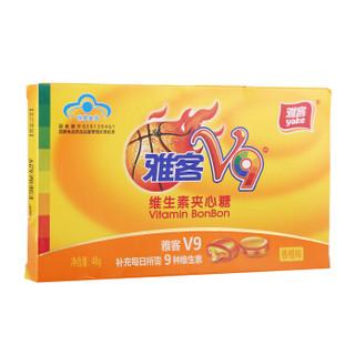 雅客 V9维生素夹心硬糖香橙味48g 糖果零食 *26件