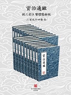 《资治通鉴》(繁体竖排版、胡三省注、全294卷)Kindle版