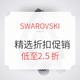 SWAROVSKI美国官网 精选折扣区饰品促销 低至2.5折+满$150减$20+满$75免美境运费