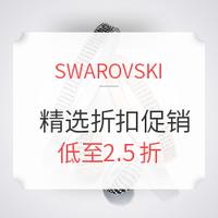 海淘活动:SWAROVSKI美国官网 精选折扣区饰品促销