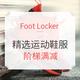 Foot Locker 精选运动鞋服专场(AJ、adidas等) 满$125减$25,满$175减$40,满$225减$55