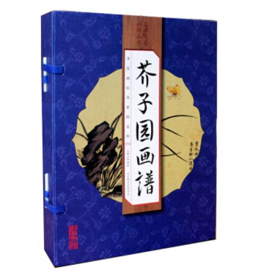 《芥子园画谱》(精装、套装共4册)