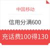 移动信用分满600,话费充100得130 10点开始,50000名额