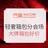 西集网 春节不打烊 轻奢箱包分会场 大牌箱包好价,大号MK MERCER低至1049元