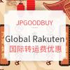 JPGOODBUY x Rakuten 国际转运费优惠 单笔订单满15000日元,享2000日元运费减免