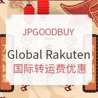 活动预告、转运活动:JPGOODBUY x Rakuten 国际转运费优惠