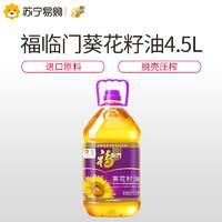 福临门压榨葵花籽油 4.5L
