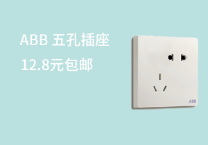 ABB AF205 轩致无框 五孔插座