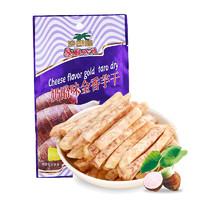 沙巴哇 奶酪味金香芋干 100克/袋 *10件