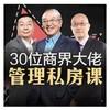 《30位商界大佬管理私房课》音频节目 79元/60期(99-20)