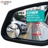 dsworld 汽车后视镜小圆镜 1对 5.9元包邮(需用券)