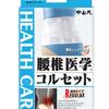 中山式 腰椎医学 紧身护腰带 LL码 3550日元(约210.52元)