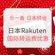 转运活动:乐一番 x 日本 Rakuten 国际转运费优惠 单笔订单满15000日元立减2000日元国际运费