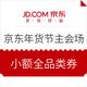 优惠券码:京东年货节主会场 全品类券轻松拿 满399减20、满299减15、满199减10、满105减5