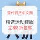 现代百货中文网 精选运动鞋服冬季大促