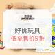 亚马逊中国  好价玩具镇店之宝