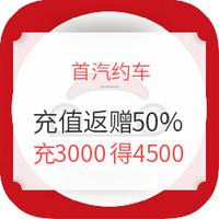 移动专享 : 首汽约车 充值返赠50%