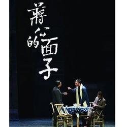 喜剧《蒋公的面子》 北京/宁波/杭州/武汉站